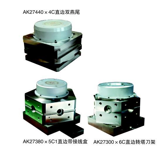 AK27直边系列数控转塔刀架