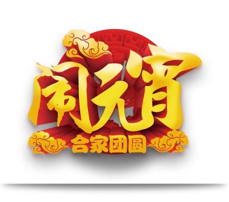 烟台环球机床装备股份有限公司祝新老客户元宵节快乐!