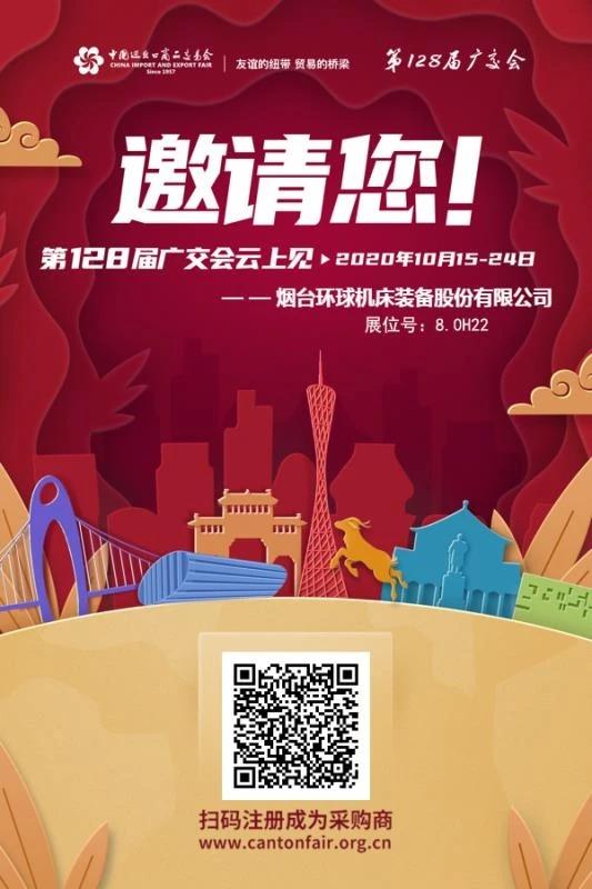 烟台环球机床装备股份有限公司邀请您参加第128届广交会